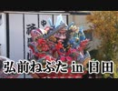 青森県弘前市の弘前ねぷた!!2018日田天領まつり!!