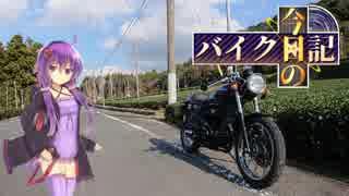 [VOICEROID車載] 今日のバイク日記 Part14