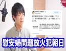慰安婦像で姉妹都市解消を社説で書くも大阪市長に突っ込まれる【サンデイブレイク81】