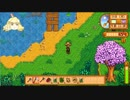 静かなるStardewValley物語16