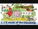 日中韓友好の曲Vol.5『蓮華坂』『中日韓友好的歌曲』『한중일 우호의 곡』CJK music of the friendship