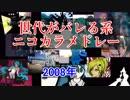 【ニコカラ】世代がバレる系ニコカラメドレー【2008年】