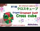 【折り紙】クロスキューブ☆オーナメント2ユニット☆