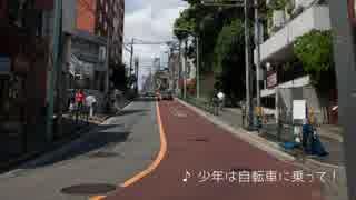 【BGM】少年は自転車に乗って!