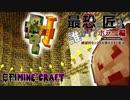 【日刊Minecraft】最恐の匠は誰かホラー編!?絶望的センス4人衆がカオス実況!#15...