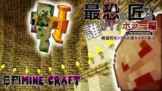 【日刊Minecraft】最恐の匠は誰かホラー編