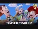 映画『Toy Story 4/トイ・ストーリー4』特報