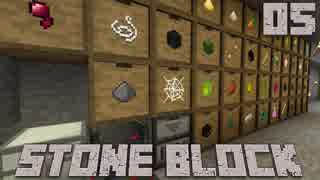 石だけの世界で地下生活Part5【StoneBlock】