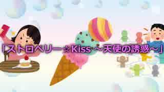 ストロベリー☆Kiss ~天使の誘惑~