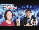 【有本香】飯田浩司のOK! Cozy up! 2018.11.13