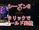 【LoLjp】シーズン8「タリック」でゴールド昇格【パッチ8.22】