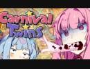 【Kenshi】カーニバル・ツインズ! Part2【ボイスロイド実況】
