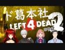 【ド葛本社】L4D2コラボ まとめ