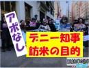 【沖縄の声】玉城知事の訪米の真の目的/政治目的のために復旧...