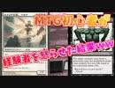 【MTG】初心者が経験者の逆鱗に触れた結果www【愛の戦士VSタラチオ】