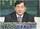 【松田まなぶ】パックス・アメリカーナの財政負担、消費増税...