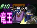 剣神ドラゴンクエスト「ハンマーは剣よりも強し」10回目(ゆっくり実況)