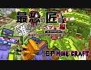 【日刊Minecraft】最恐の匠は誰かホラー編!?絶望的センス4人衆がカオス実況!#16...