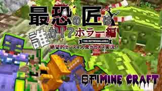 【日刊Minecraft】最恐の匠は誰かホラー編!?絶望的センス4人衆がカオス実況!#16【The Betweenlands】