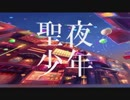 聖夜少年/ぐっどむう feat.鏡音リン 【オリジナルMV】