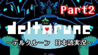 "【DELTARUNE】もう一つの""世界""を実況【Pa"