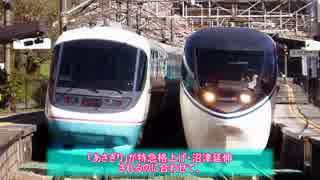 【迷列車で行こうシリーズ九周年祭】小田