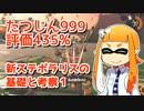 【ゆっくり実況】たつじんイカの鮭走記録 -24-【サーモンラン...