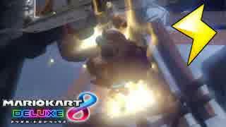 【マリオカート8DX】 vs #58 ロイスタバロ