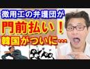 韓国の徴用工問題で韓国団が日本企業から恐怖の門前払い!衝撃の理由と真相に世界は驚愕!海外の反応【KAZUMA Channel】