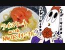 【NWTR料理研究所】ライスケーキwithNWTRオリジナル