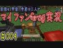 【Minecraft】目指せ宇宙!今度は二人でマイファンGreg実況#004