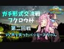 【ガチ交流戦#02】Tier1しか使いたくないイキリ茜ちゃん!【HearthStone】