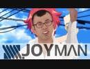 【公式素材】SSSS.JOYMAN【全員ジョイマン】