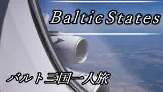 ゆっくりバルト三国一人旅Part3 アシアナ航空A380