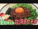 【愛知県名物】台湾まぜそばを作って食べよう!