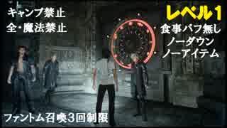 【FF15】レベル1「遺構に眠る脅威」難所30
