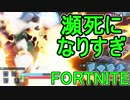 【日刊】初心者だと思ってる人のフォートナイト実況プレイPart143【Switch版Fortni...