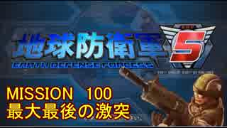 【地球防衛軍5】一般R、INF縛りでhageるM100【ゆっくり実況】