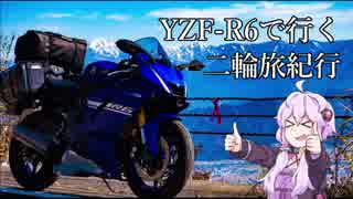[ゆかり車載] YZF-R6で行く二輪旅紀行 信州秋ツーリング!