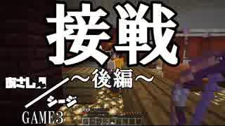 【Minecraft×R6S】あさしんシージ  —ASASH