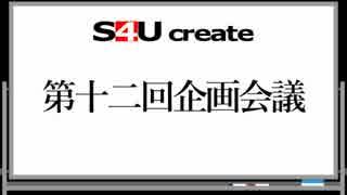 S4Uクリエイト 第十二回企画会議