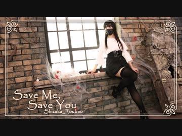 【しずか_肉包】WJSN - Save Me,Save You◇踊ってみた