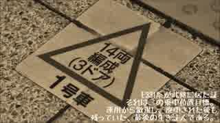 【#31】迷列車を観に行こうClassic№02「E3