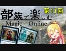 【MTGモダン】第13回 部族で楽しむマジックオンライン【イリュージョン】