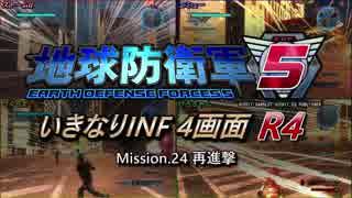 【地球防衛軍5】いきなりINF4画面R4 M24