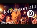 【ニーア実況 ♥(˘ᵋ ˘ )】儚きモノが溢れてる世界に Part.19【NieR:Automata】