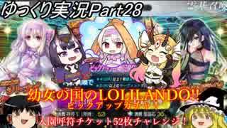 【FGOガチャ動画Part28】幼女の国のLOLILA