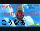 【HSW】サメゲーをサメ好きな人とやるとこうなる~ネズミザメ編~