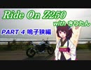Ride on Z250 with きりたん part4 【鳴子狭編】