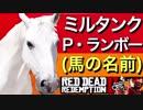 RDR2【一流 アラブ 白馬】入手方法 レッドデッドリデンプショ...